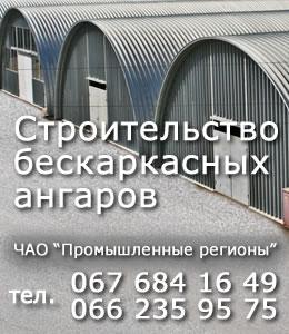 Строительство бескаркасных сооружений (ангаров)